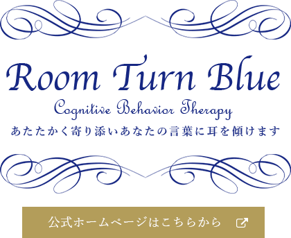 Room Turn Blue
